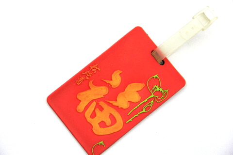 Silicone/Rubber luggage tags for tourist souvenir & gifts, China fu/福, #02005-030