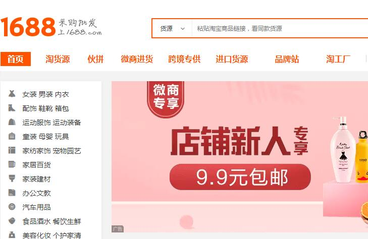1688.com in Chinese language
