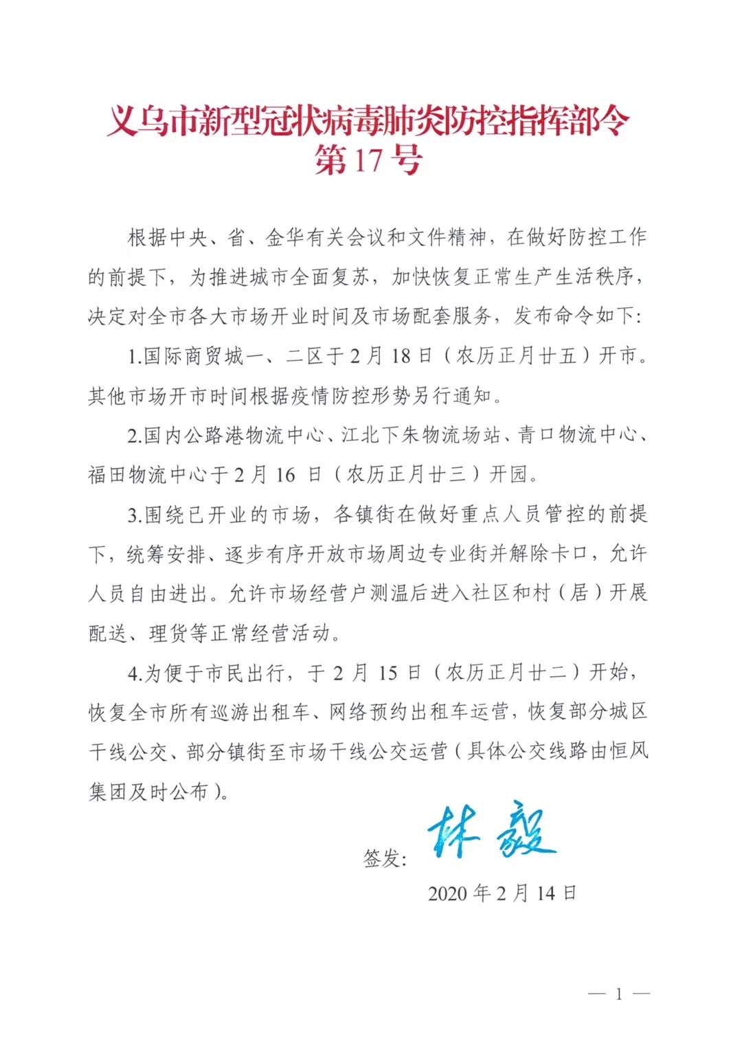Yiwu Market (District 1&2) Will Be Open On Feb. 18 After Coronavirus