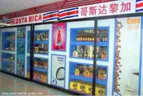 Costa Rica merchandise center yiwu