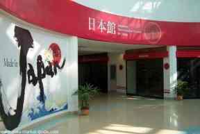 Japan merchandise center yiwu