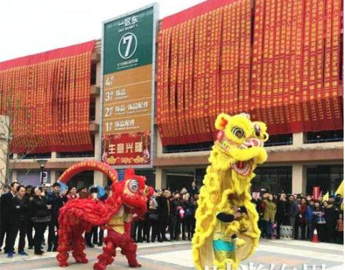 East Extension to District 1 of Yiwu Futian Market Opening
