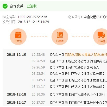 Agent receives products ordered on 1688.com