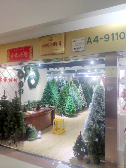 9110A Xinyuan Christmas Tree Factory Wholesale Supplier Showroom 000