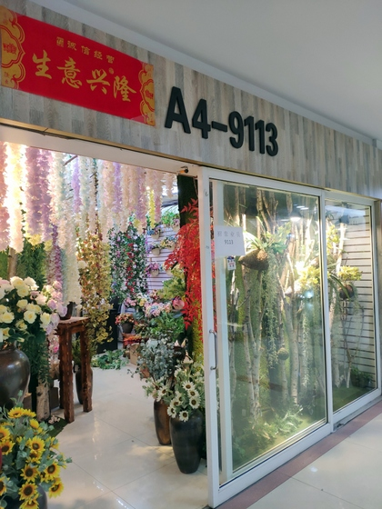 9113 SuRong Plastic Flowers