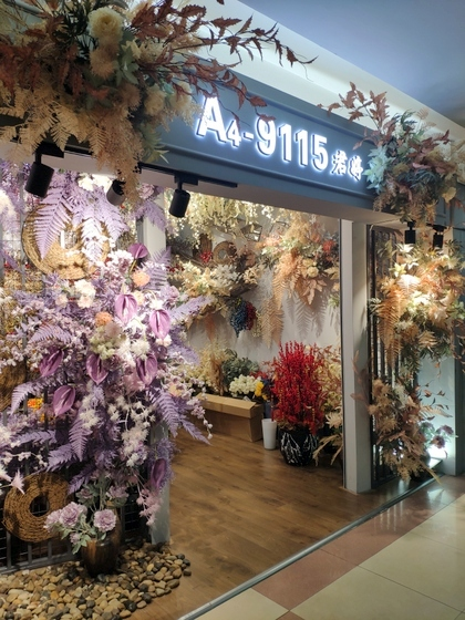 9115 JUNTING Fake Flowers and Plants Store Front
