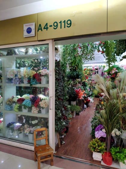 9119 HongShuLin Man Made Flowers Store Front