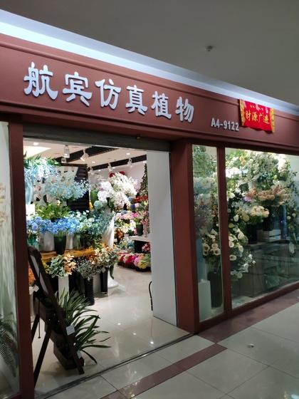 9122 HangBin Fake Plants Storefront