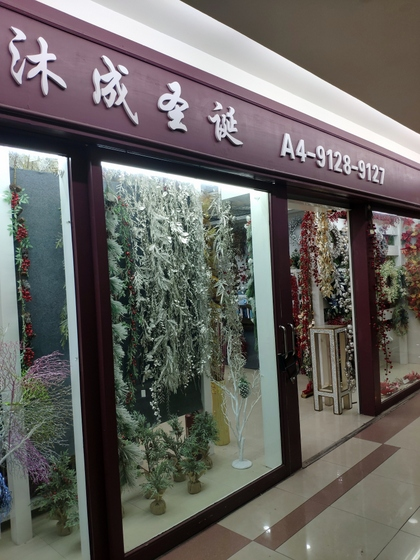 9128 MuCheng Christmas Flowers Store Front
