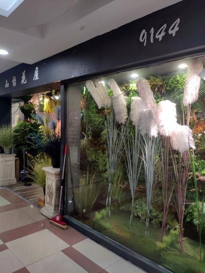 9144 ZhiYi Flowers Storefront