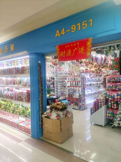 9151A JQ Christmas Gifts Factory Wholesale Supplier in Yiwu China. 000