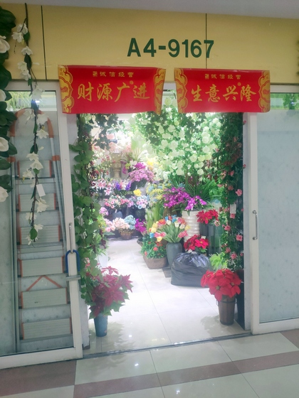 9167 TIANYUAN Artificial Floral Factory Wholesale Supplier Yiwu China 000