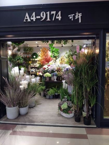 9174 KeXuan Flowers Storefront