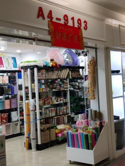 9193 Flower Package Supplies & Accessories