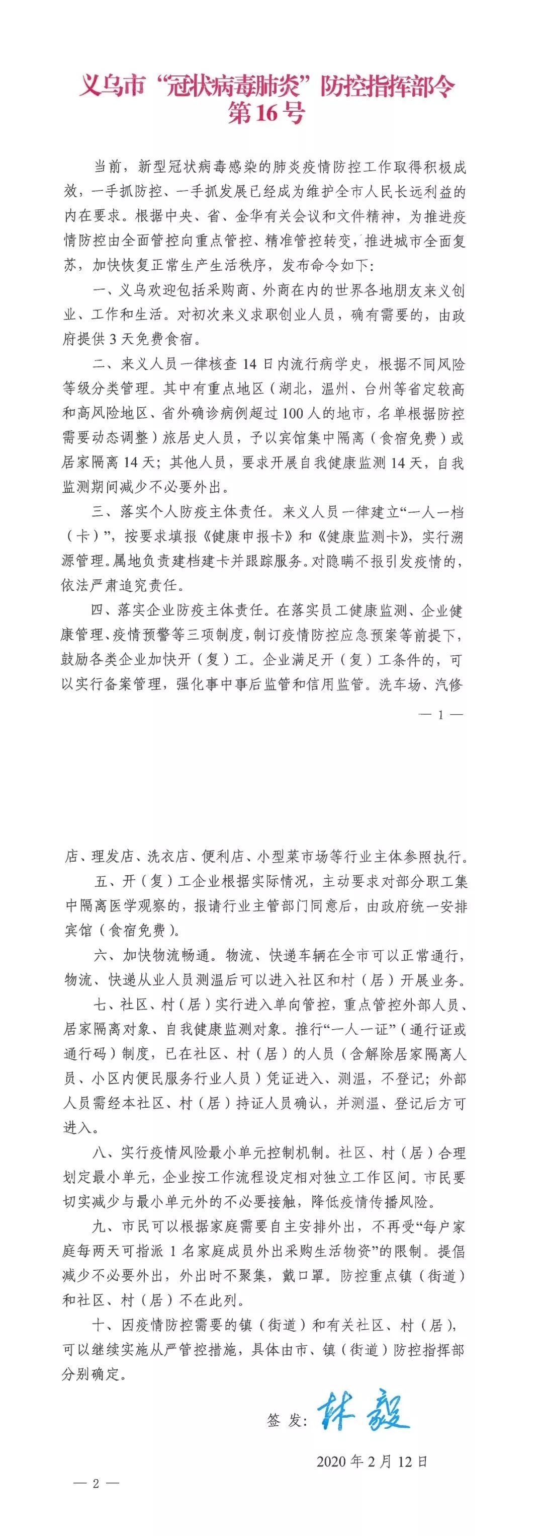 Yiwu Opens Door After Coronavirus Outbreak