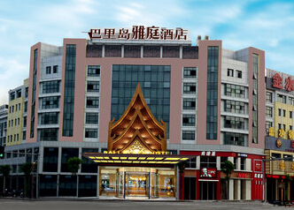 Small Hotel Close To Yiwu Futian Market Bali