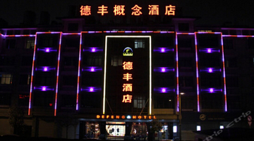 Small-Hotel-Close-to-Yiwu-Futian-market-DeFeng-Hotel