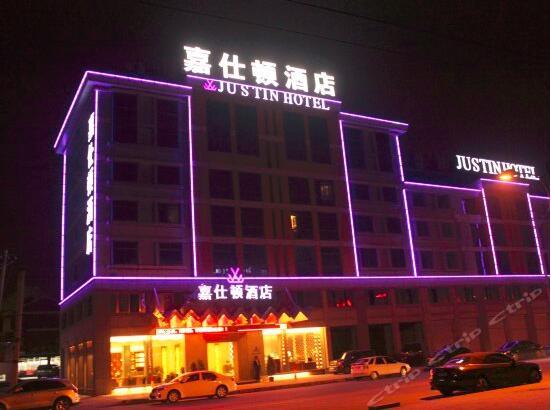 Yiwu Justin Hotel