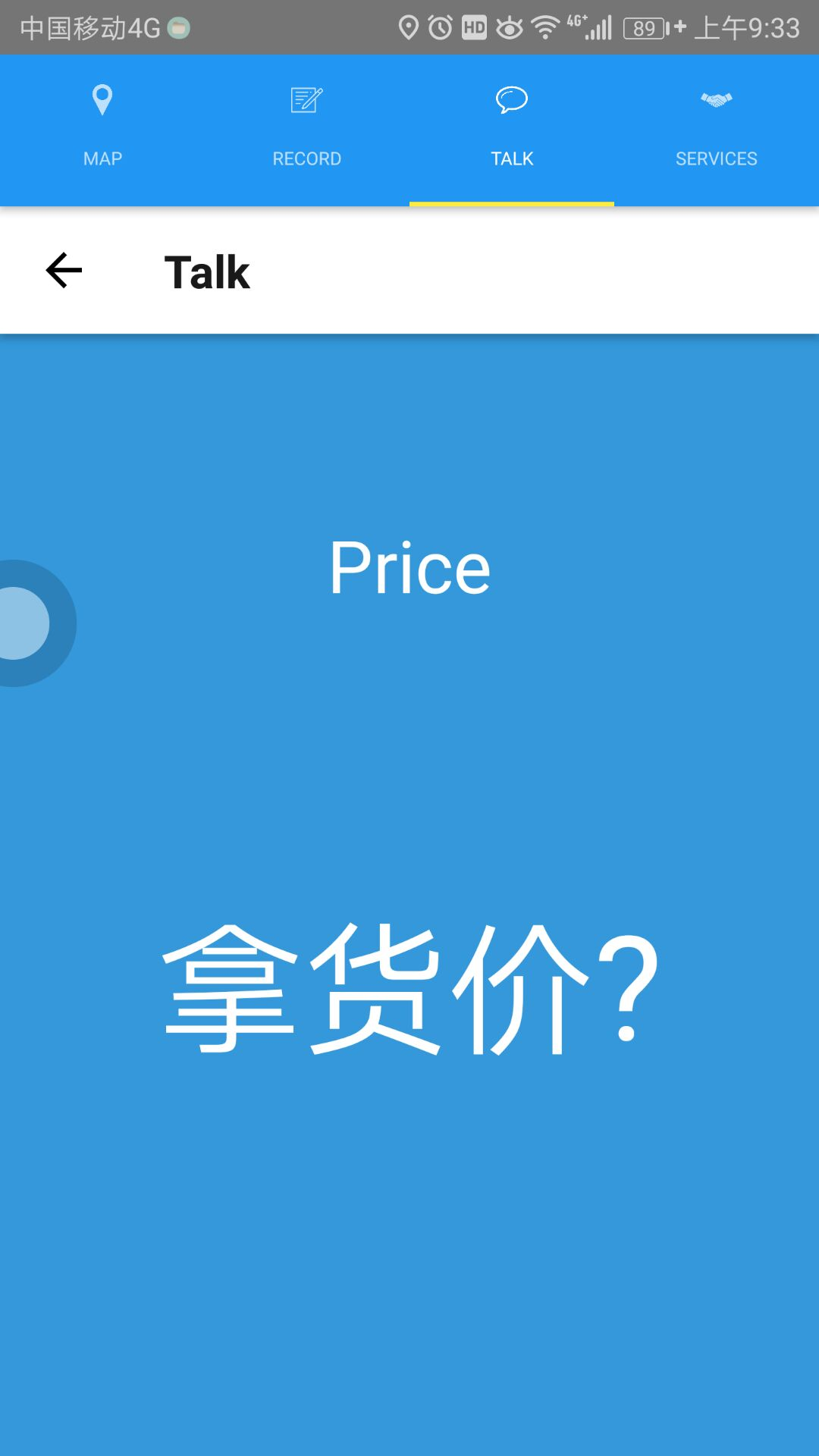 Yiwu market guide App: ask for price