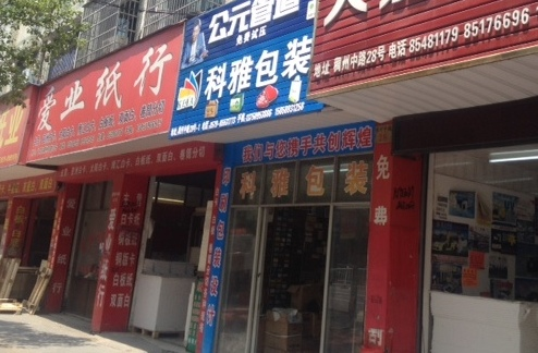 Yiwu Package Market:Chou chou zhou N Rd. and Yidong Rd. cross area / 稠州路和义东路交叉口, close to Yiwu downtown area.