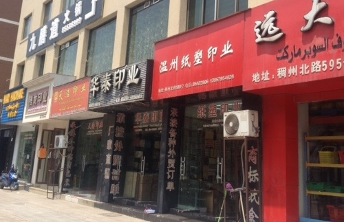 Yiwu Package Market:Chou chou zhou N Rd.  / 稠州北路(宾王路附近), close to Binwang market & Yiwu night market.