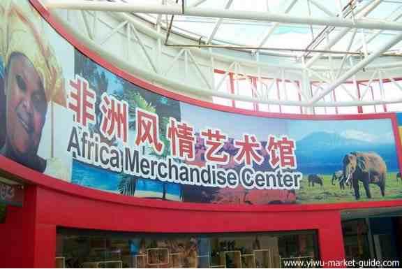 Africa merchandise center yiwu