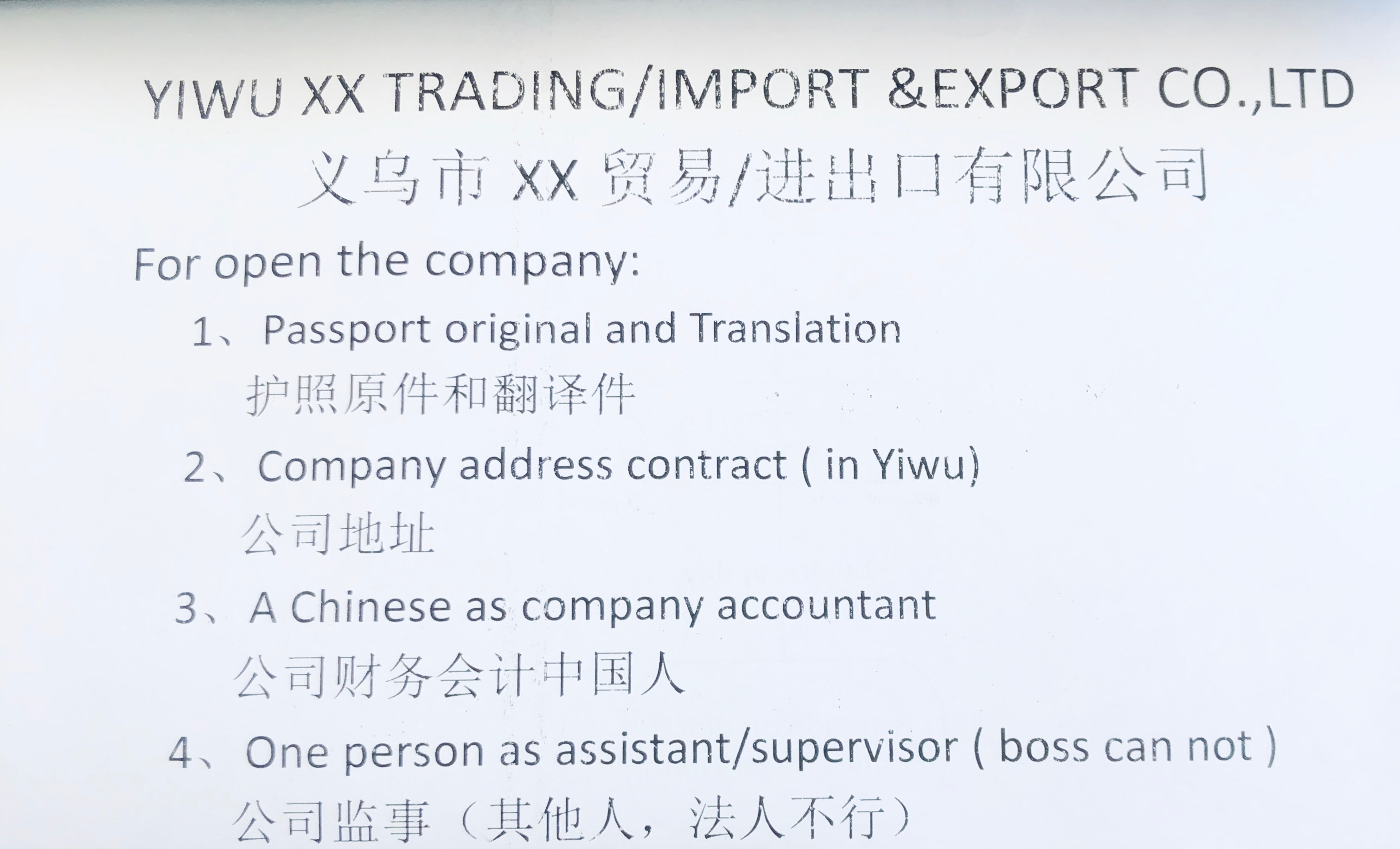 docs (documents) / material required for open (register ) company in Yiwu China