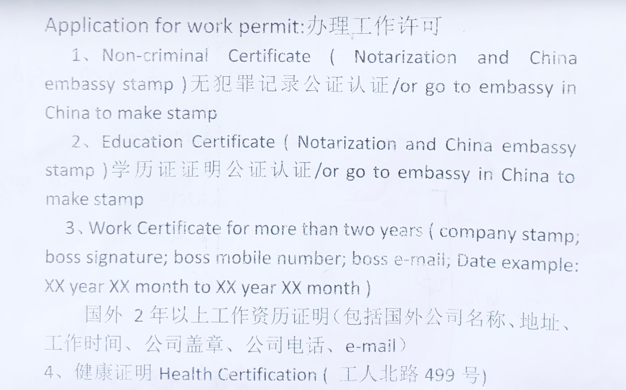 documents required for getting work permit in Yiwu China