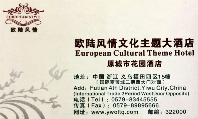 european cultural theme hotel yiwu name card