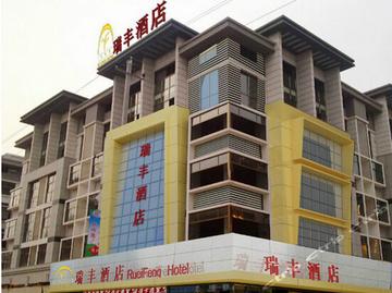 good-small-hotel-close-to-yiwu-futian-market-ruifeng