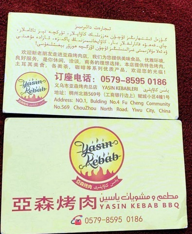 muslim-halal-food-restaurant-yiwu-china-yasin-kebab-bbq-contact-address-01