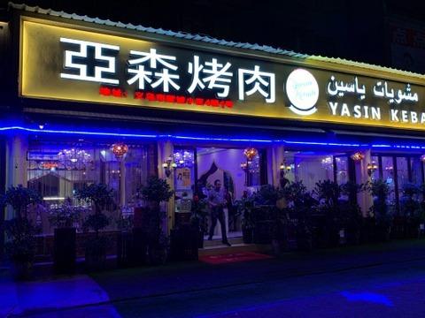 muslim-halal-food-restaurant-yiwu-china-yasin-kebab-bbq-envirment-atmosphere-007