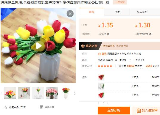 Real touch tulips Alibaba(China) pricing