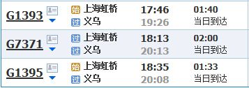 shanghai-yiwu-fast-train-timetable