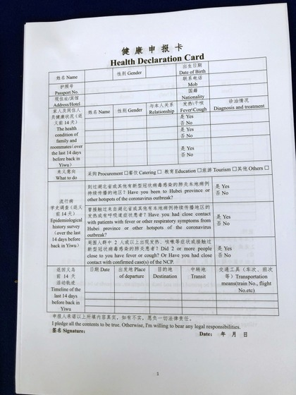 Health declare form during Coronavirus prevent and control time (NCP) before going into Yiwu market(District 2)