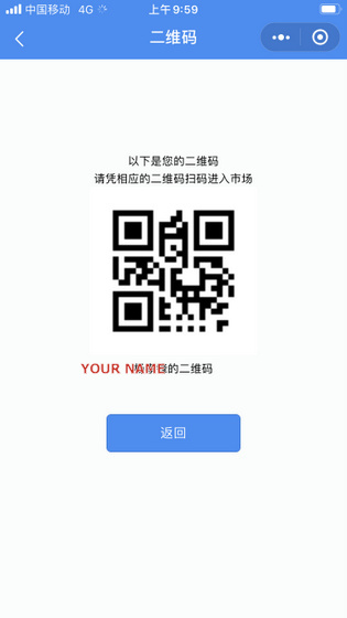 Entry QR code for going into Yiwu market  during Coronavirus prevent and control time.