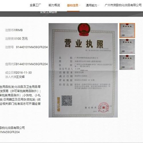 verify suppliers on 1688.com