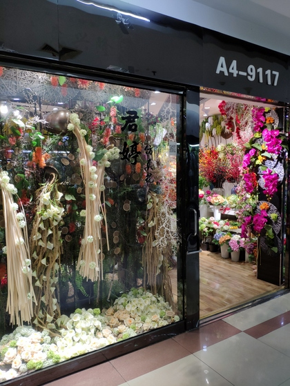 9117 JunTing Artificial Flowers Store Front