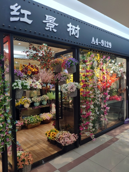 9129 HONGJINGSHU Artificial Flowers