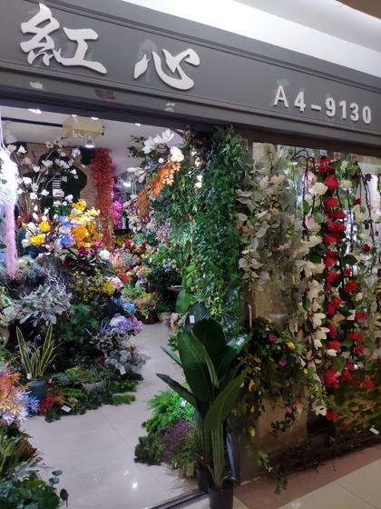 9130 HONGXIN Plastic Flowers