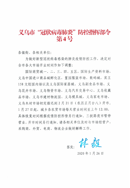 Yiwu Market Delayed Opening Because of Corona Virus
