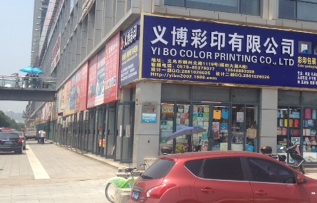 Yiwu Package Market:Downstairs of Guomao Plaza / 国贸大厦一楼, In front of Futian market district 2