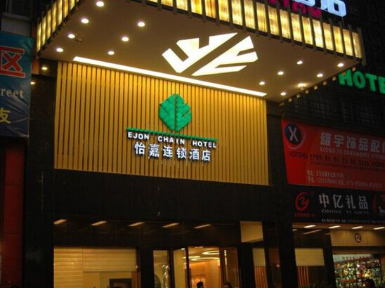 Good Small Hotels near Yiwu Futian Market (Yiwu Trade Center / Yiwu Mall) District One: Ejon Impression Hotel