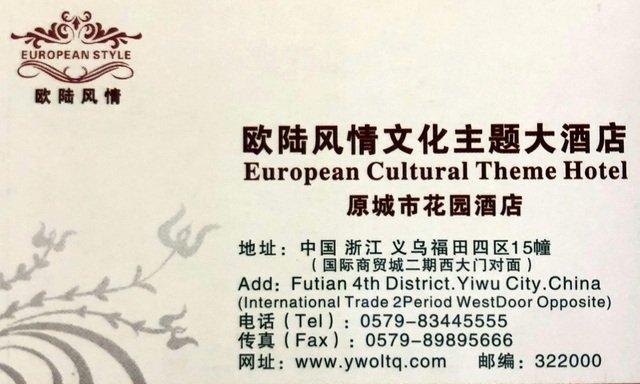 european cultural theme hotel yiwu name card