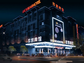 good-small-hotel-close-to-yiwu-futian-market-lakai