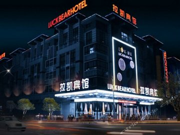 good-small-hotel-close-to-yiwu-futian-market-lakai