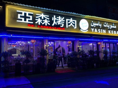 muslim-halal-food-restaurant-yiwu-china-yasin-kebab-bbq-envirment-atmosphere-007