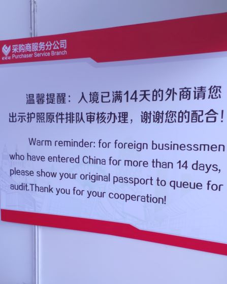 Notice on the wall of entry point to district 2 of Futian market says foreign buyers entered mainland China 14 days ago are allowed to go into market after audit.