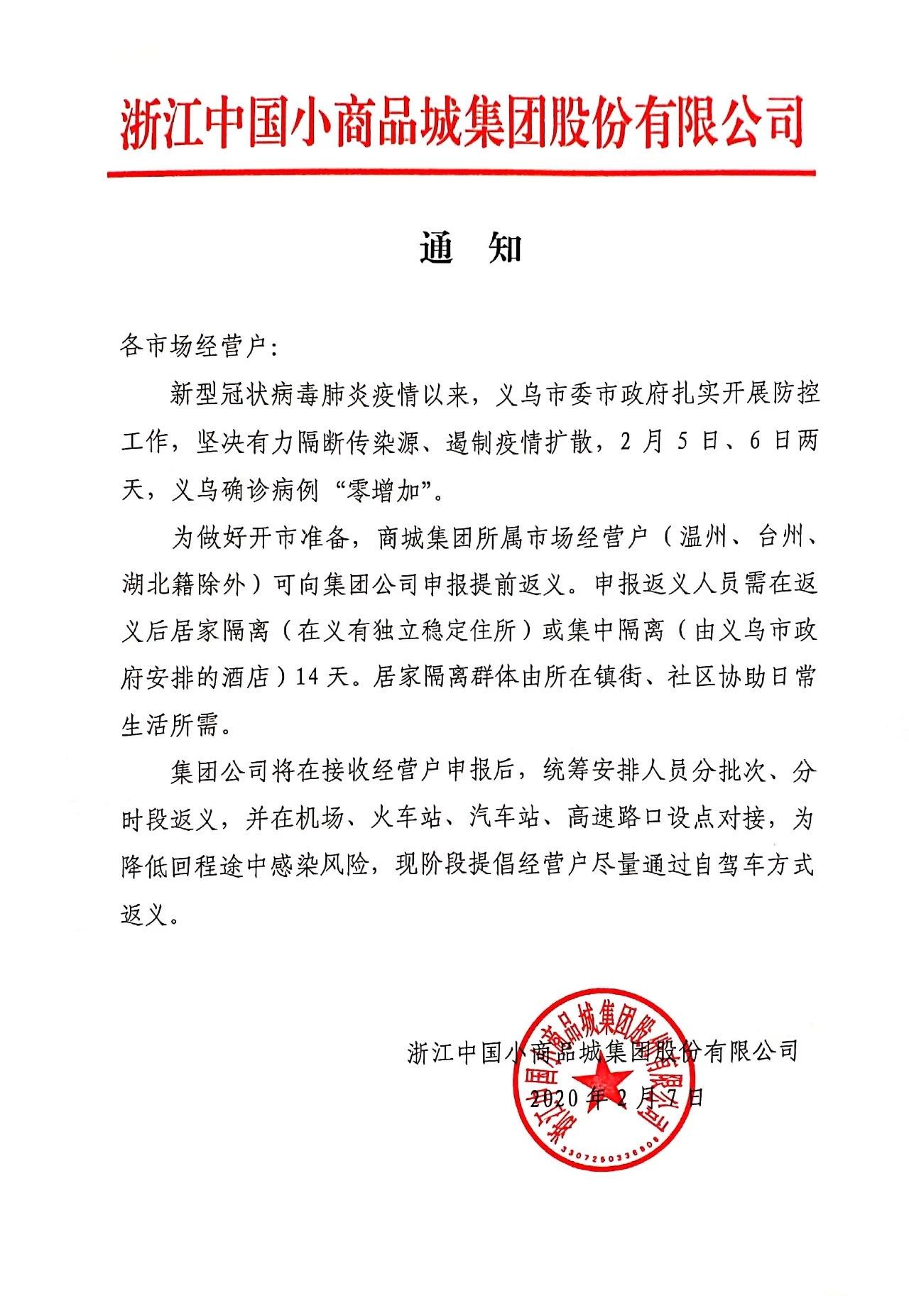 Yiwu Market Started Procedure to Open after Coronavirus Breakout