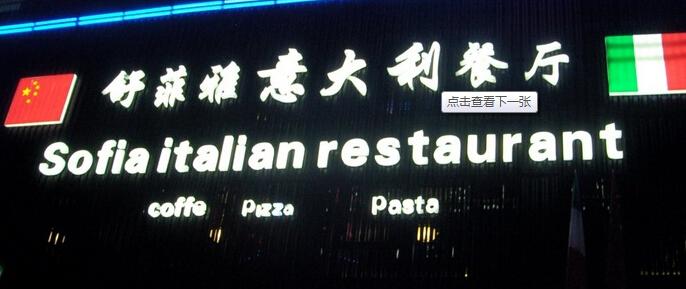 yiwu-sofia-italian-restaurant